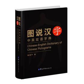 圖說漢字:中英雙語字典