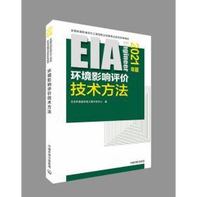 環境影響評價技術方(2021年版) 環境科學 生態環境部環境工程評估中心