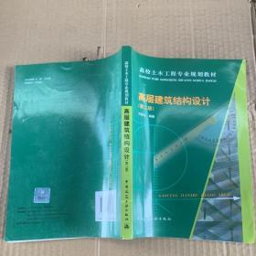 高校土木工程專業規劃教材:高層建筑結構設計(第2版)