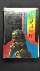 中國思想寶庫