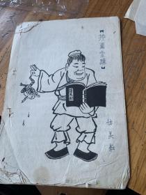 5580:手寫   奴隸的新生 各種 成語故事 35-48頁,有幅按圖索驥漫畫,附68年最高指示燈