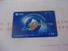 電話卡-中國電信SDIP-1-(1-1)中國電信IP電話山東省網開通紀念  舊卡/二手卡