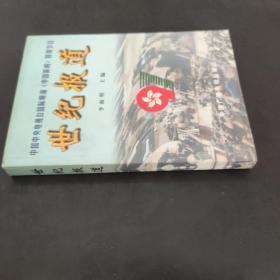 世紀報道:中國中央電視臺國際頻道《中國新聞》特別節目
