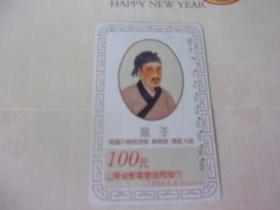 中國電信【田村卡電話卡】中國電信磁卡面額100元 山東省郵電管理局發行 孟子  --  舊卡/二手卡