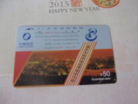 中國電信【田村卡電話卡】中國電信磁卡面額50元  重慶本地網電話號碼升八位   舊卡/二手卡