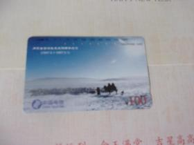 中國電信【田村卡電話卡】磁卡面額100元 內蒙古自治區成立50周年紀念== 舊卡/二手卡