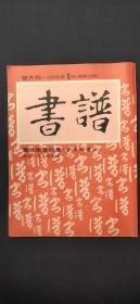 書譜1978 第一期(有寫畫)