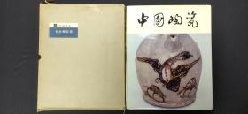 中國陶瓷 長沙銅官窯
