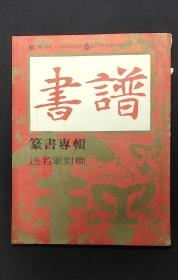 書譜 1978 第6期 篆書專輯