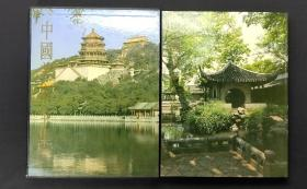 中國美術全集 建筑藝術編 3 園林建筑