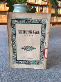 烏茲別克短篇小說集