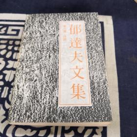 郁達夫文集.第十卷.詩詞