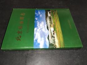 北京植物園志