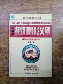 高中低餐館賺錢250則