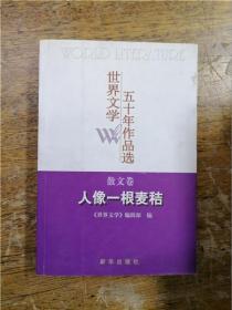 世界文學五十年作品選·散文卷:人像一根麥秸