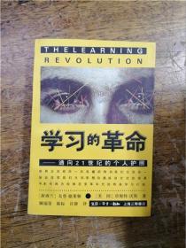 學習的革命:通向21世紀的個人護照