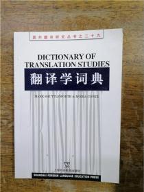 翻譯學詞典