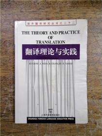 翻譯理論與實踐