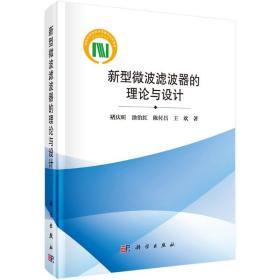 新型微波濾波器的理論與設計 基礎科學 褚慶昕,涂治紅,陳付昌,王歡