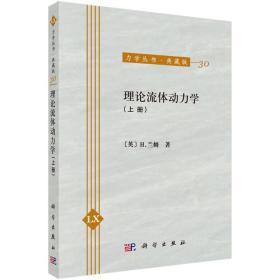 力學叢書·典藏版(30):理論流體動力學(上冊)