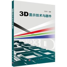 3D顯示技術與器件
