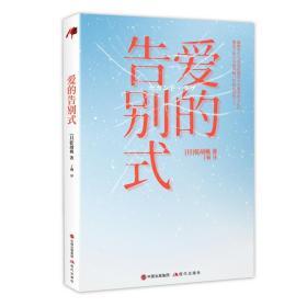 愛的告別式 外國科幻,偵探小說 []乾胡桃 丁楠譯