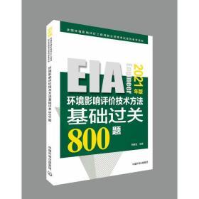 環境影響評價技術方基礎過關800題(2021年版) 環境科學 荊曉生