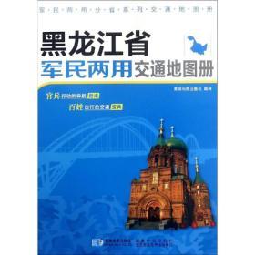 黑龍江省軍民兩用交通地圖冊 中國交通地圖 編者:星球地圖出版社