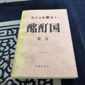 酩酊國:莫言文集.卷2
