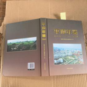 2015平壩年鑒