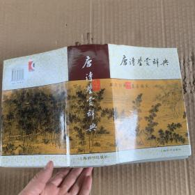 唐詩鑒賞辭典