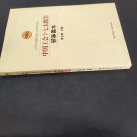 中國工會十七大報告輔導讀本