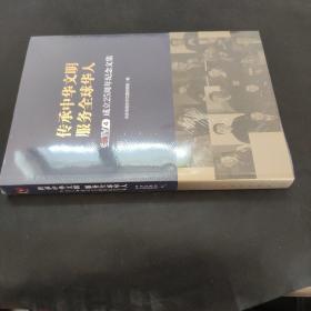 傳承中華文明 服務全球華人—CCTV-4 成立25周年紀念文集 未開封