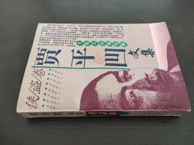 賈平凹文集 俠盜卷