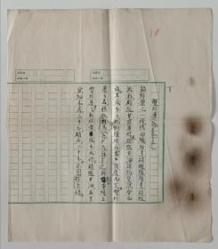 民國十四年張輔良編譯化學詞條《雙炸藥》毛筆手稿1頁