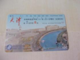 中國電信【田村卡電話卡】中國電信磁卡面額50元  天津本地網電話號碼 由7位升至8位   舊卡/二手卡