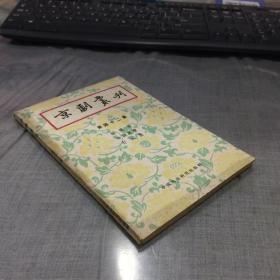 京劇叢刊(第四十二集)