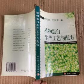 植物蛋白生產工藝與配方