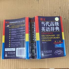 朗文當代高級英語辭典