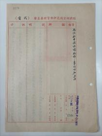 【編號0074】1948年經濟部全國花紗布管理委員會鈐印手寫毛筆公函1頁2面,鈐?。航洕咳珖啿脊芾砦瘑T會1枚
