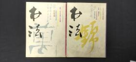 書法 1988(2本合售)