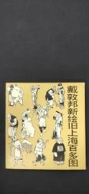 戴郭邦新繪舊上海百多圖
