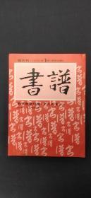 書譜 1978 第1期 鄧文原急就章·學生與書法 附送 吳昌碩對聯