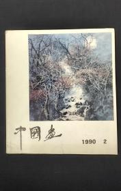中國畫 1990 2