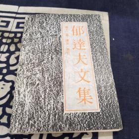 郁達夫文集.第十二卷.譯文、其它