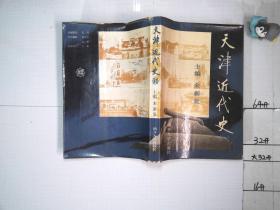 天津近代史【內有筆跡】