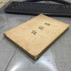 四游記(上海古典文學出版社1956年3月一版一印 )