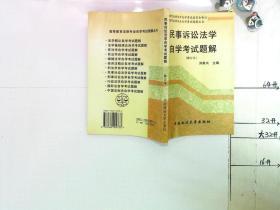 民事訴訟法學自學考試題解.修訂本