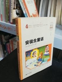 安徒生童話(彩繪注音版)/素質版·小學語文新課標必讀叢書