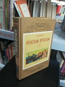 中國名畫世界名畫全鑒